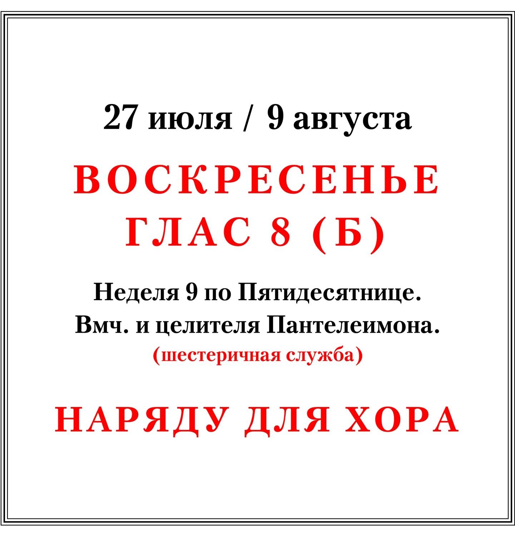 Последование службы в воскресенье 9 августа (Б) наряду для хора
