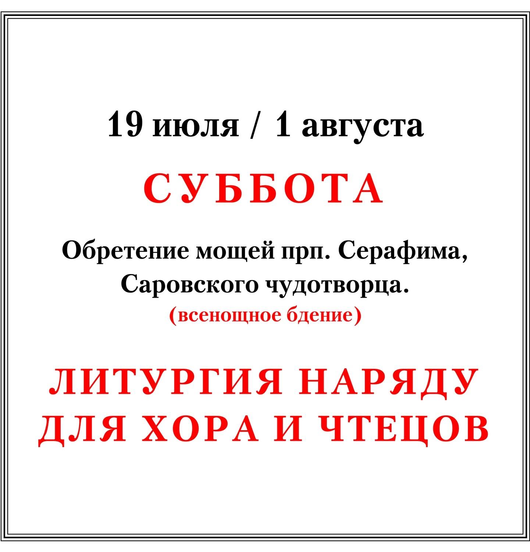 Последование Литургии в субботу 1 августа наряду для хора и чтецов
