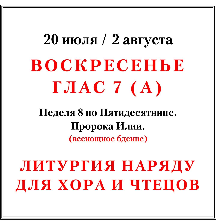 Последование Литургии в воскресенье 2 августа (А) наряду для хора и чтецов