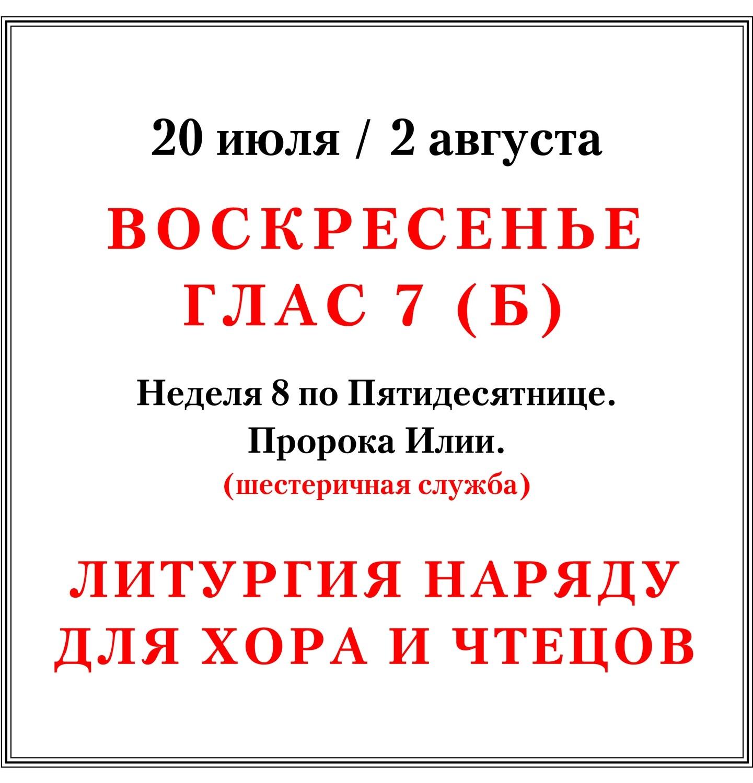 Последование Литургии в воскресенье 2 августа (Б) наряду для хора и чтецов