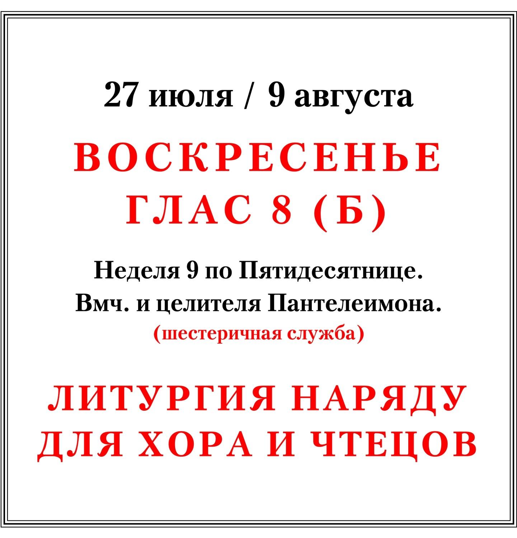 Последование Литургии в воскресенье 9 августа (Б) наряду для хора и чтецов