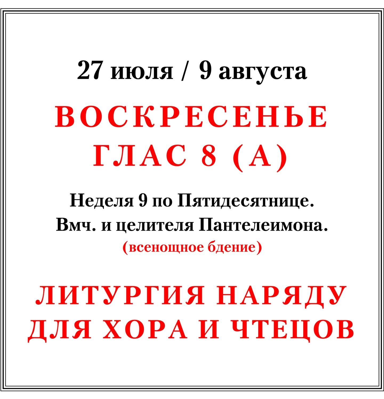 Последование Литургии в воскресенье 9 августа (А) наряду для хора и чтецов