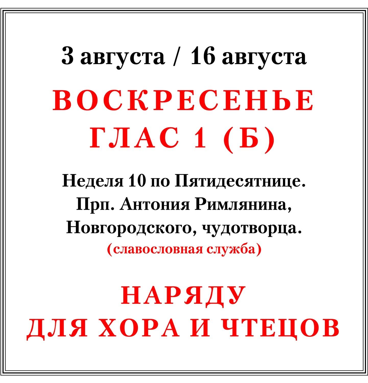 Последование службы в воскресенье 16 августа (Б) наряду для хора и чтецов