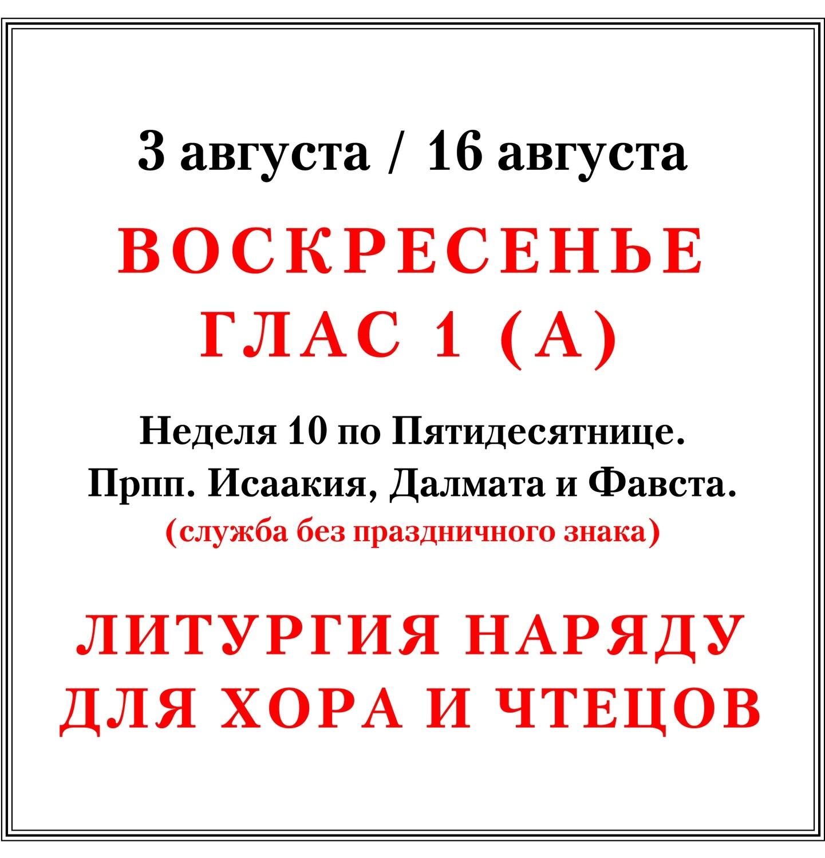 Последование Литургии в воскресенье 16 августа (А) наряду для хора и чтецов