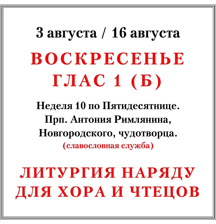 Последование Литургии в воскресенье 16 августа (Б) наряду для хора и чтецов