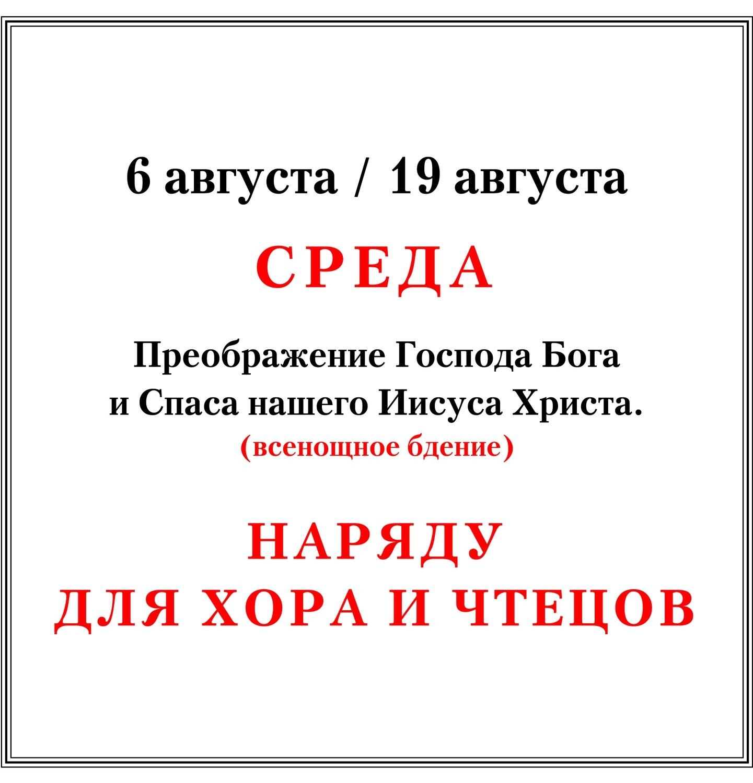Последование службы в среду 19 августа наряду для хора и чтецов