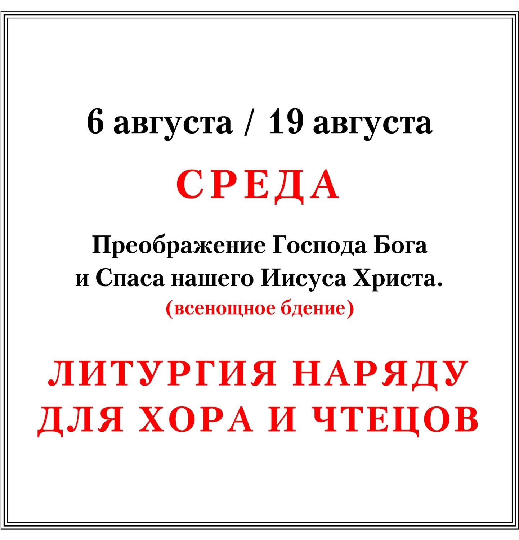 Последование Литургии в среду 19 августа наряду для хора и чтецов