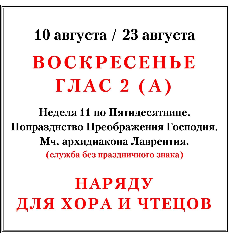 Последование службы в воскресенье 23 августа (А) наряду для хора и чтецов
