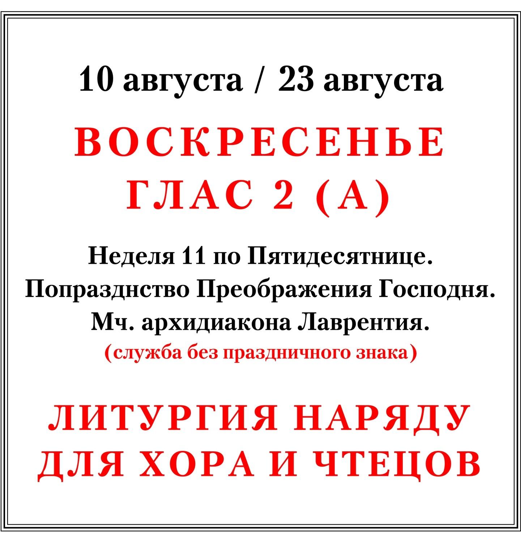 Последование Литургии в воскресенье 23 августа (А) наряду для хора и чтецов