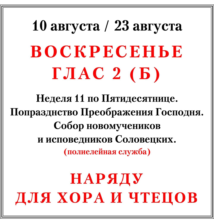 Последование службы в воскресенье 23 августа (Б) наряду для хора и чтецов