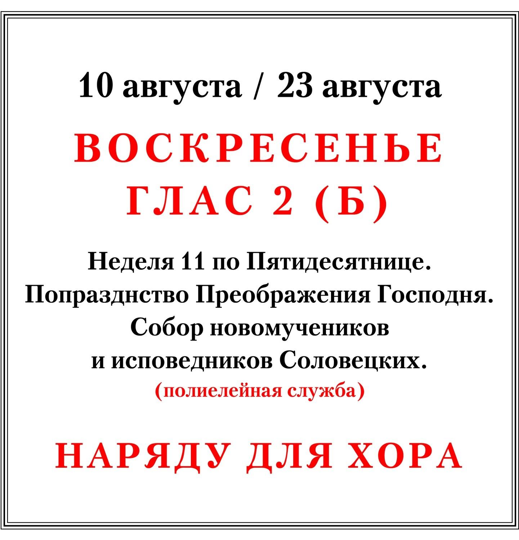 Последование службы в воскресенье 23 августа (Б) наряду для хора