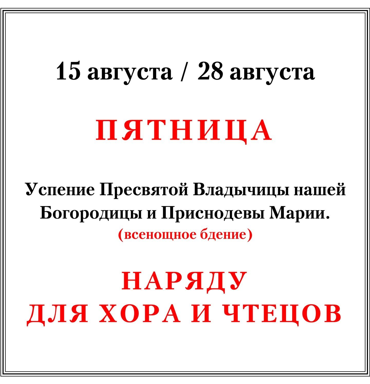 Последование службы в пятницу 28 августа наряду для хора и чтецов