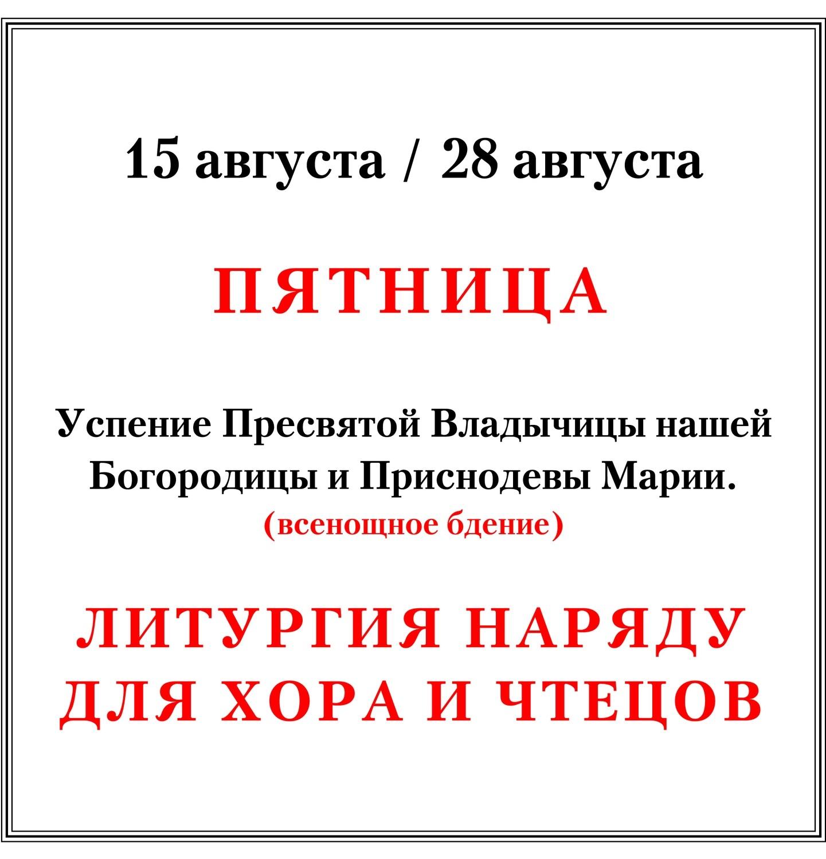 Последование Литургии в пятницу 28 августа наряду для хора и чтецов