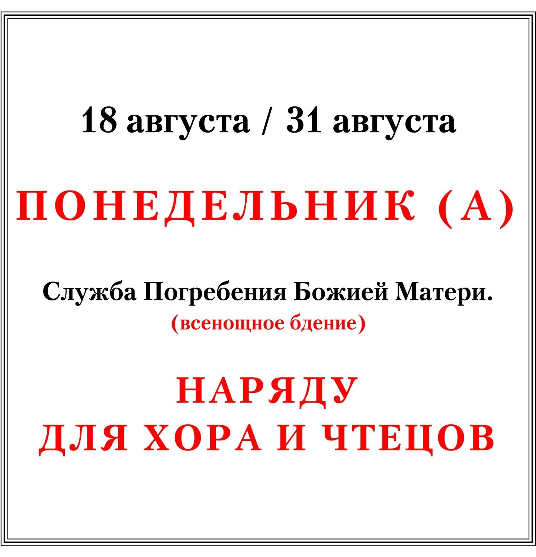 Последование службы в понедельник 31 августа (А) наряду для хора и чтецов