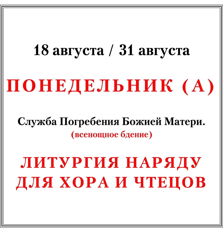 Последование Литургии в понедельник 31 августа (А) наряду для хора и чтецов