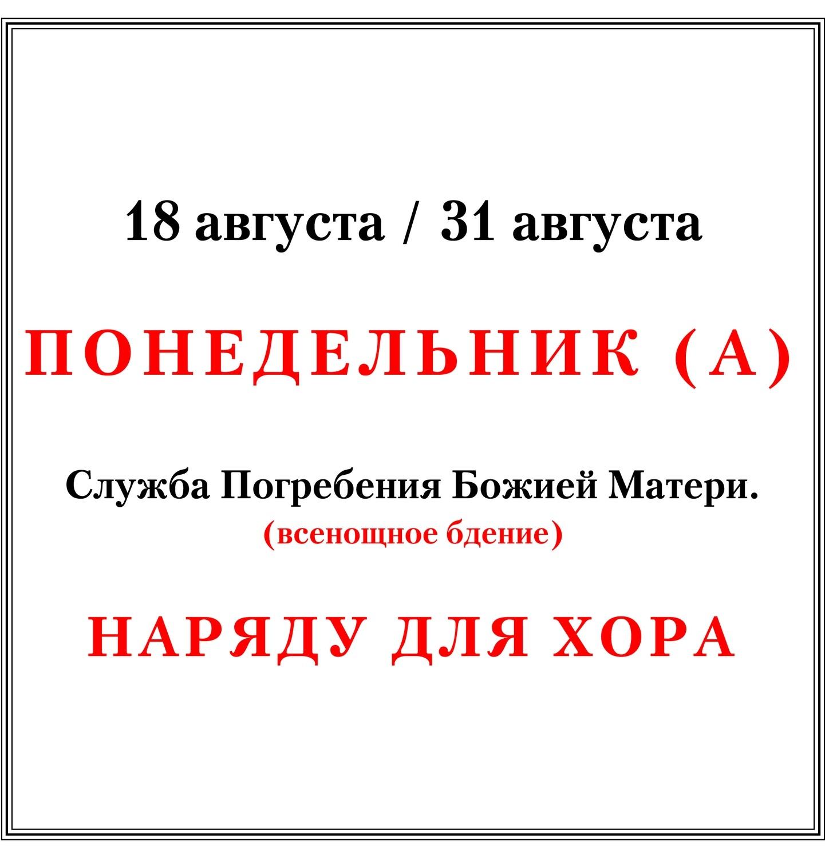 Последование службы в понедельник 31 августа (А) наряду для хора