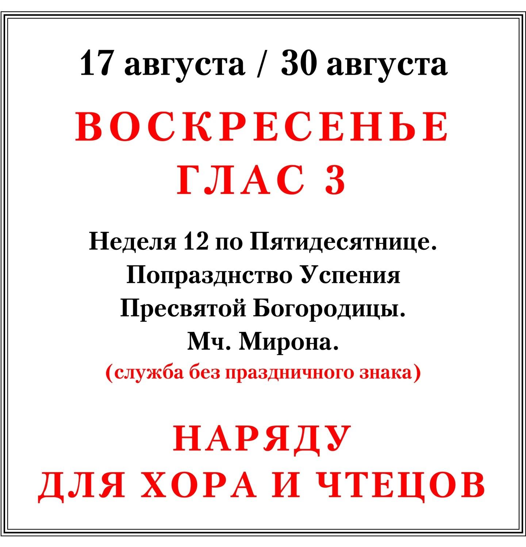Последование службы в воскресенье 30 августа наряду для хора и чтецов