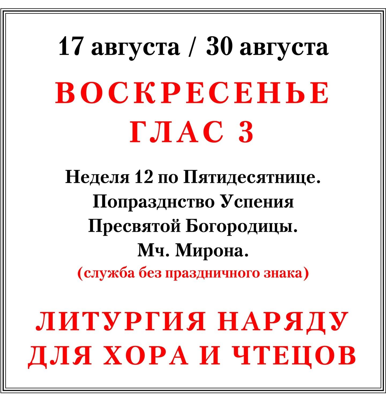 Последование Литургии в воскресенье 30 августа наряду для хора и чтецов