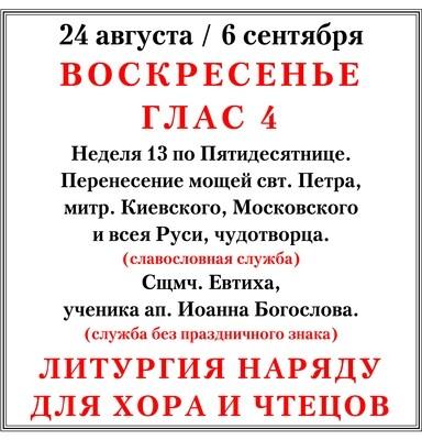 Последование Литургии в воскресенье 6 сентября наряду для хора и чтецов