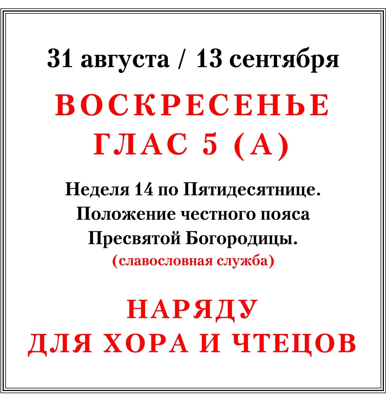 Последование службы в воскресенье 13 сентября (А) наряду для хора и чтецов
