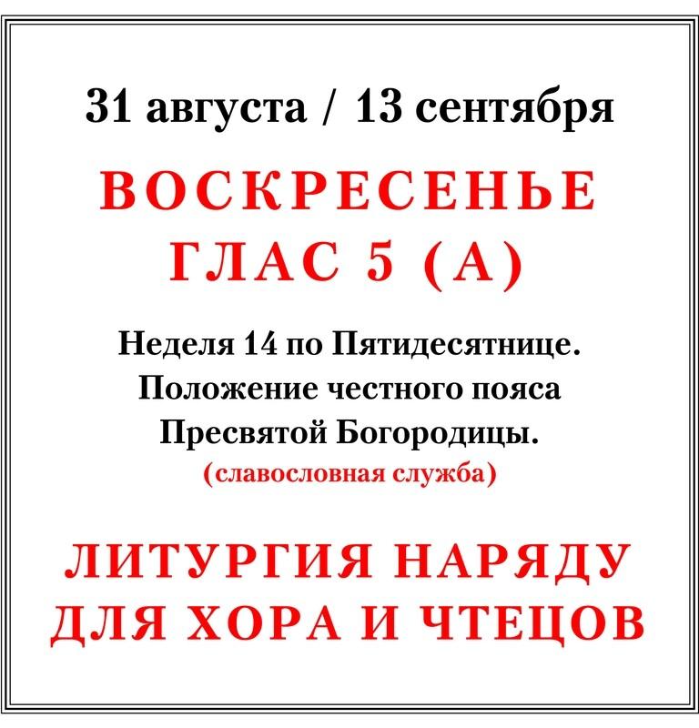 Последование Литургии в воскресенье 13 сентября (А) наряду для хора и чтецов