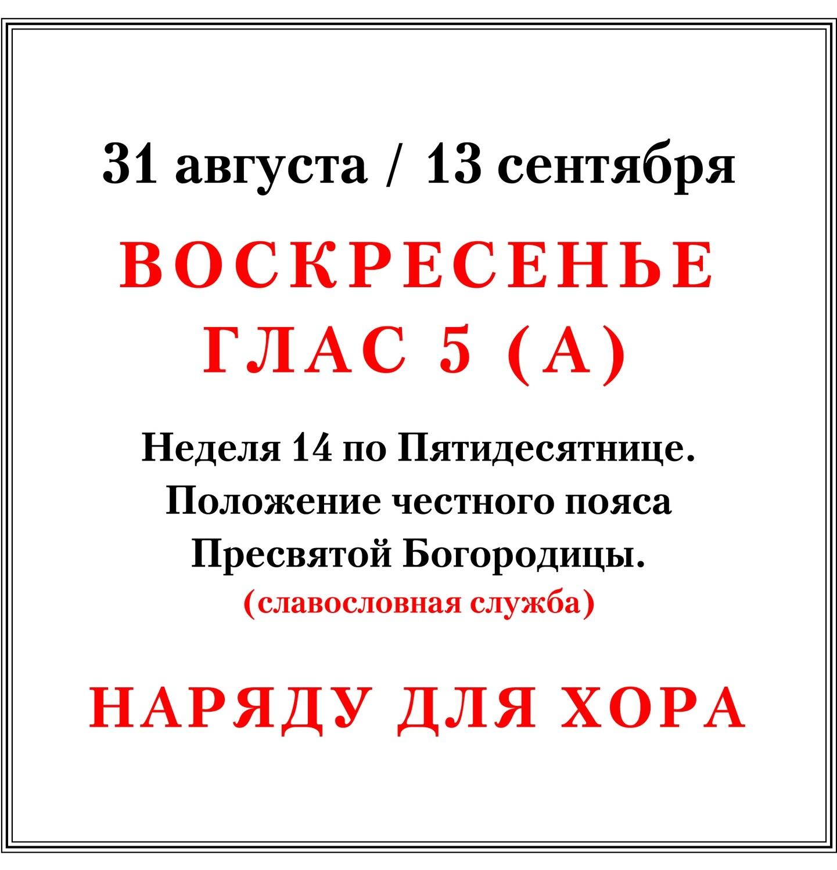 Последование службы в воскресенье 13 сентября (А) наряду для хора