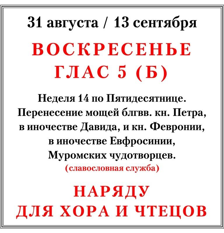 Последование службы в воскресенье 13 сентября (Б) наряду для хора и чтецов