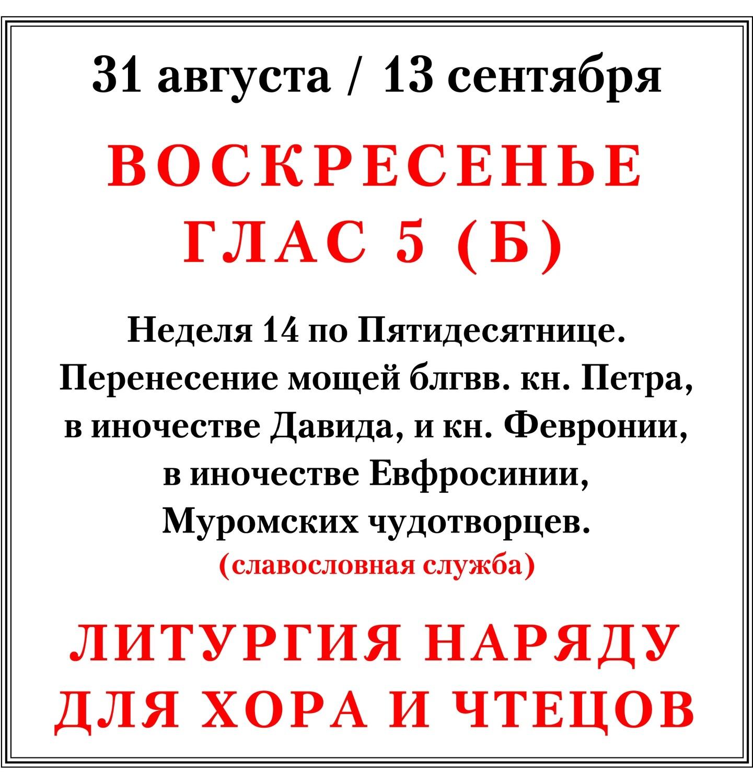 Последование Литургии в воскресенье 13 сентября (Б) наряду для хора и чтецов