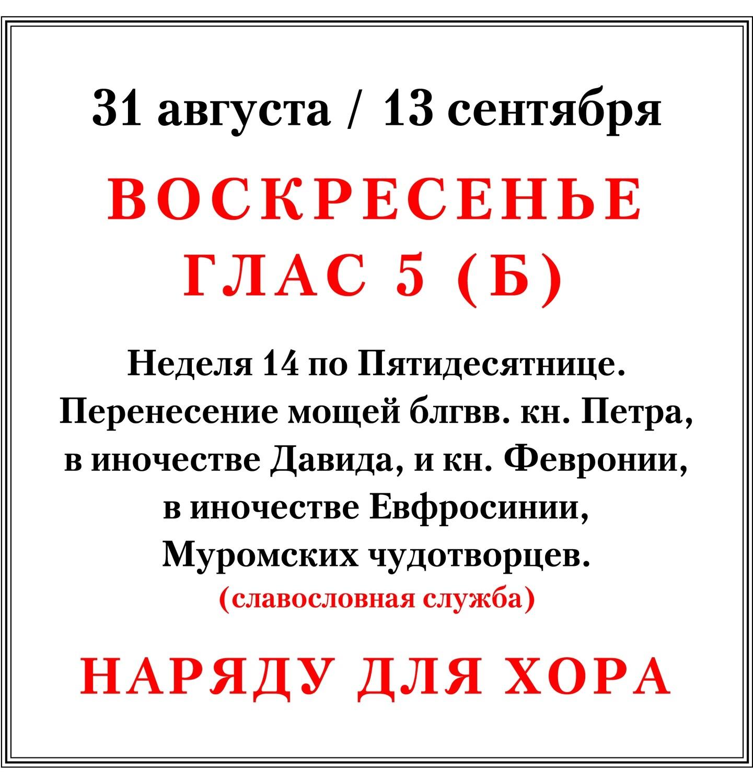 Последование службы в воскресенье 13 сентября (Б) наряду для хора