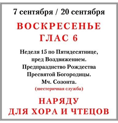 Последование службы в воскресенье 20 сентября наряду для хора и чтецов