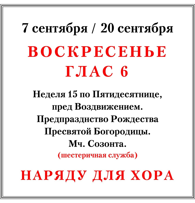 Последование службы в воскресенье 20 сентября наряду для хора