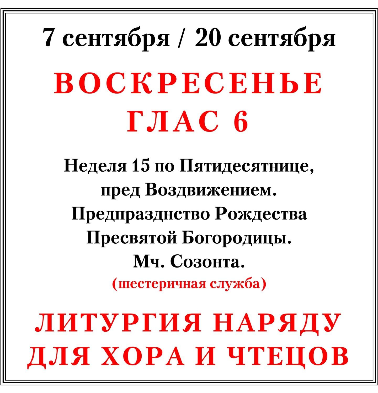 Последование Литургии в воскресенье 20 сентября наряду для хора и чтецов