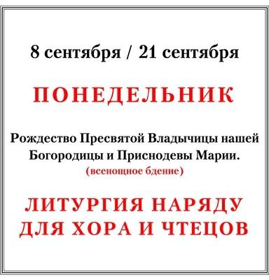 Последование Литургии в понедельник 21 сентября наряду для хора и чтецов