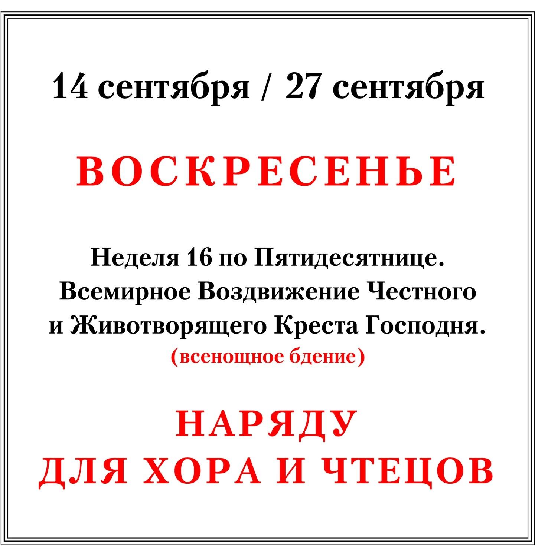 Последование службы в воскресенье 27 сентября наряду для хора и чтецов