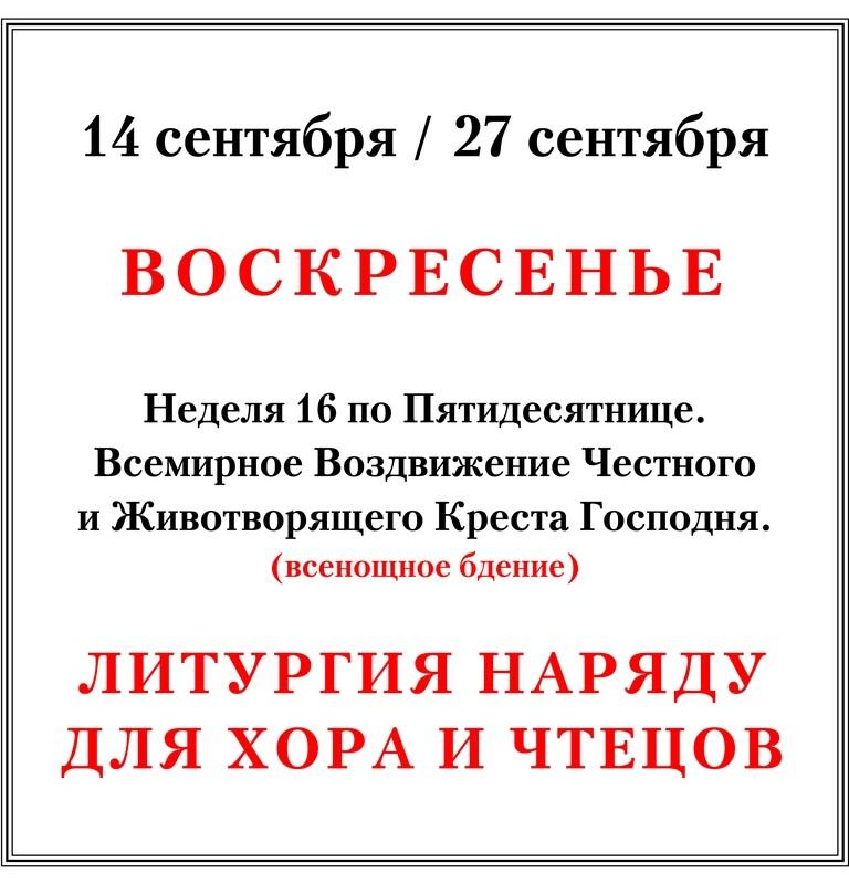 Последование Литургии в воскресенье 27 сентября наряду для хора и чтецов