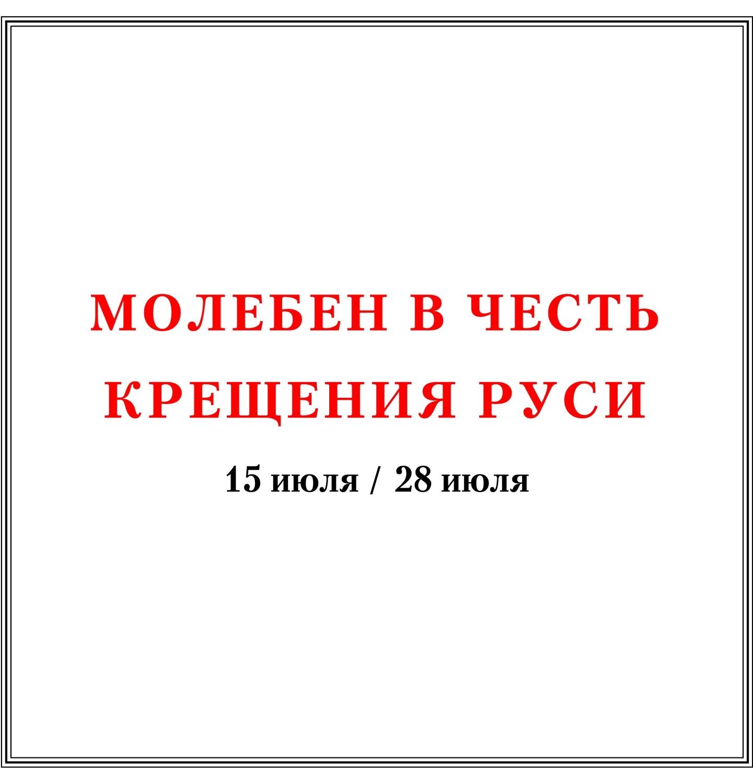 Молебен в честь Крещения Руси