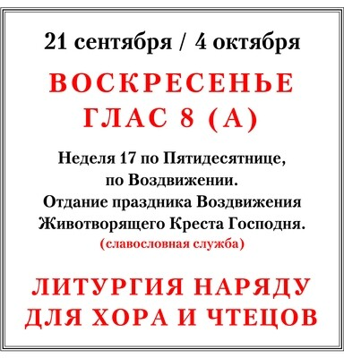 Последование Литургии в воскресенье 4 октября (А) наряду для хора и чтецов