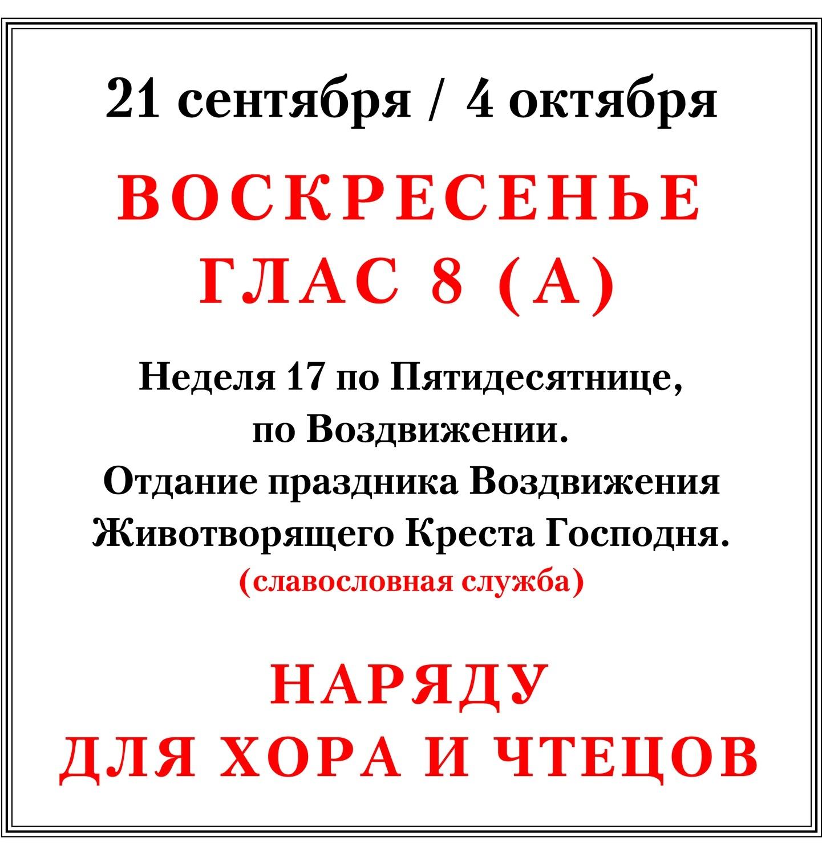 Последование службы в воскресенье 4 октября (А) наряду для хора и чтецов