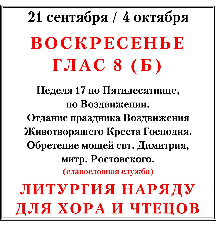 Последование Литургии в воскресенье 4 октября (Б) наряду для хора и чтецов