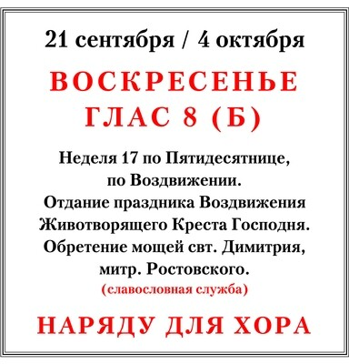 Последование службы в воскресенье 4 октября (Б) наряду для хора