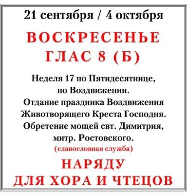 Последование службы в воскресенье 4 октября (Б) наряду для хора и чтецов