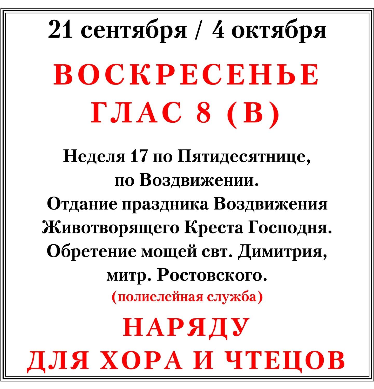 Последование службы в воскресенье 4 октября (В) наряду для хора и чтецов