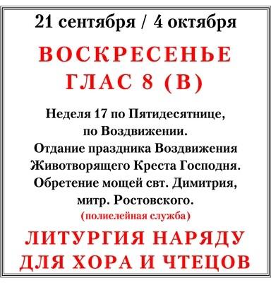 Последование Литургии в воскресенье 4 октября (В) наряду для хора и чтецов
