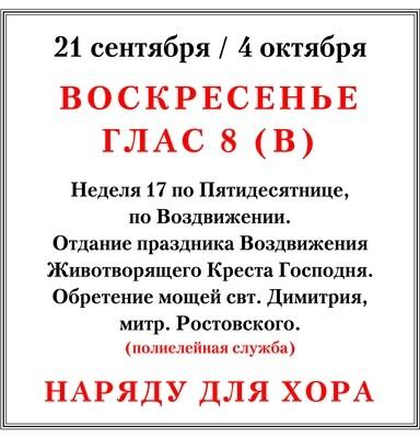 Последование службы в воскресенье 4 октября (В) наряду для хора