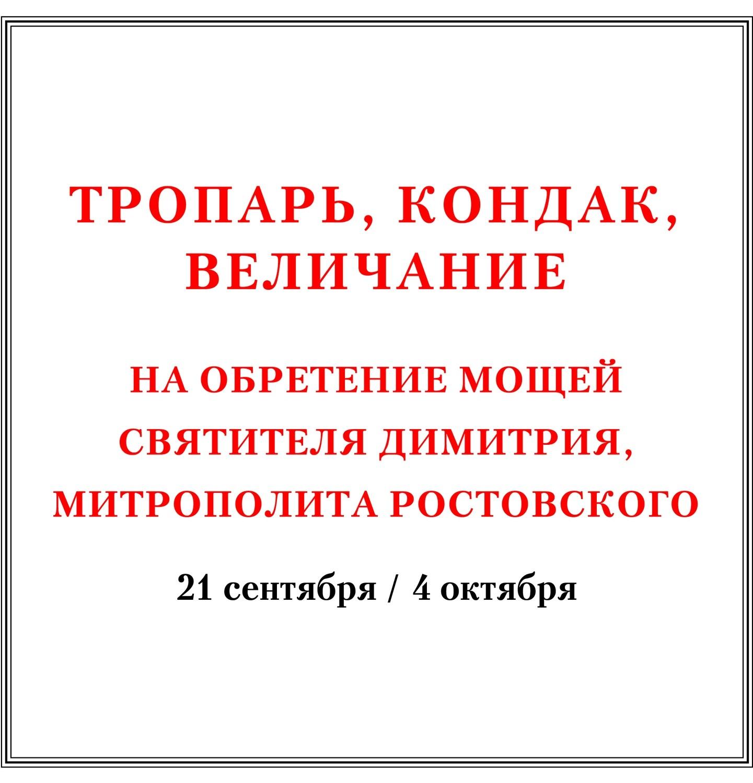 Тропарь, кондак, величание на обретение мощей свт. Димитрия, митр. Ростовского