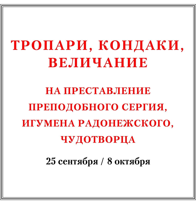 Тропари, кондаки, величание на преставление прп. Сергия Радонежского