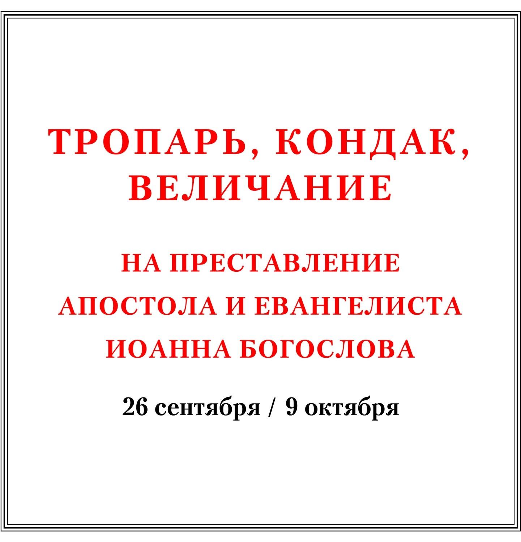 Тропарь, кондак, величание на преставление ап. и ев. Иоанна Богослова