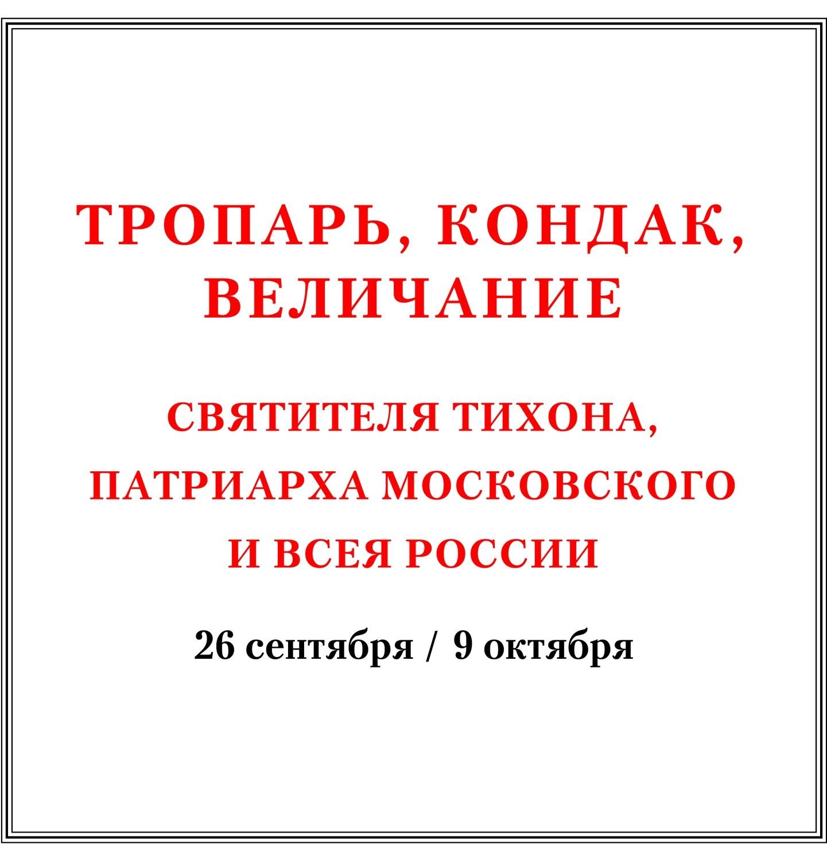 Тропарь, кондак, величание свт. Тихона, патриарха Московского и всея России
