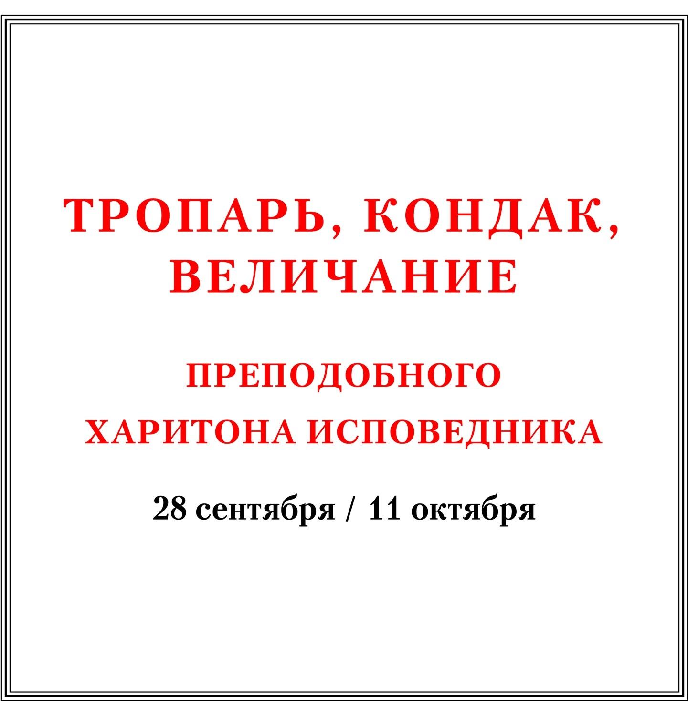 Тропарь, кондак, величание прп. Харитона Исповедника