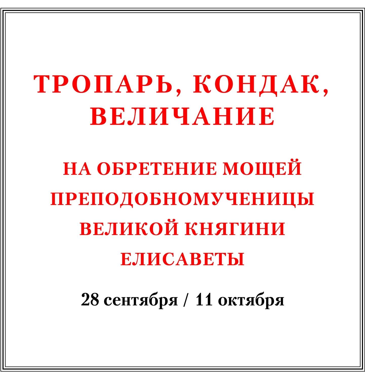Тропарь, кондак, величание на обретение мощей прмц. вел. кн. Елисаветы
